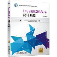 Java物聯網程序設計基礎 第2版-cover