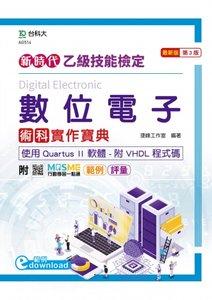 新時代 乙級數位電子術科實作寶典 - 使用 Quartus II 軟體附 VHDL 程式碼 - 附 MOSME 行動學習一點通:範例. 評量  - 最新版(第三版)-cover