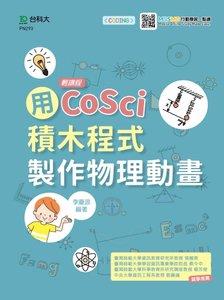 輕課程 用 CoSci 積木程式製作物理動畫-cover