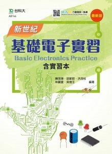 新世紀基礎電子實習含實習本-cover