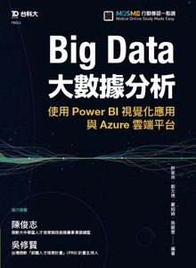 Big Data 大數據分析使用 Power BI 視覺化應用與 Azure 雲端平台-cover