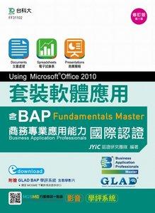 套裝軟體應用 Using Microsoft Office 2010 - 邁向 BAP Fundamentals Master 商務專業應用能力國際認證 - 附 MOSME 行動學習一點通:影音.學評系統  - 最新版(第三版)-cover