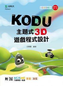 Kodu 主題式 3D遊戲程式設計附 MOSME 行動學習一點通 :影音.加值 - 最新版(第二版)-cover
