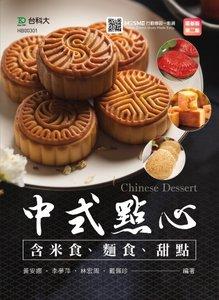 中式點心(含米食、麵食、甜點) - 附 MOSME 行動學習一點通 - 最新版(第二版) -cover