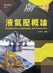 液氣壓概論  - 附 MOSME 行動學習一點通 - 最新版(第二版)-cover