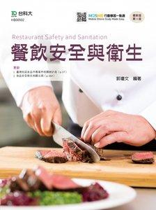 餐飲安全與衛生 - 附 MOSME 行動學習一點通 - 最新版(第三版)-cover