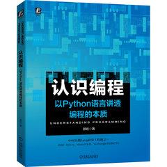 認識編程——以Python語言講透編程的本質-cover