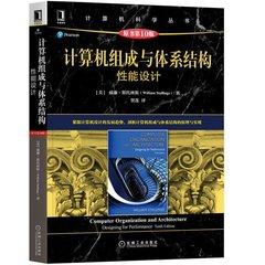 計算機組成與體系結構:性能設計(原書10版)-cover