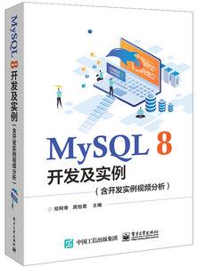 MySQL 8開發及實例(含開發實例視頻分析)-cover