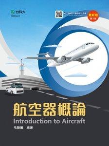 航空器概論 - 附 MOSME 行動學習一點通 - 最新版(第三版)-cover