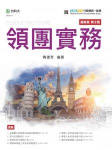 領團實務 - 附 MOSME 行動學習一點通 - 最新版(第二版) -cover