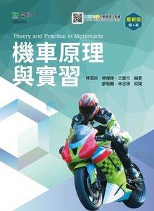 機車原理與實習 - 附 MOSME 行動學習一點通 - 最新版(第四版)-cover