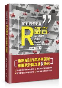 資料科學的良器:R語言在行銷科學的應用-cover