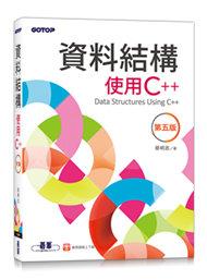 資料結構 -- 使用 C++, 5/e-cover