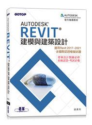 Autodesk Revit 建模與建築設計 (適用Revit 2017~2021,含國際認證模擬試題)-cover