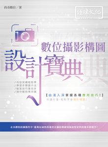 數位攝影構圖 設計寶典-cover