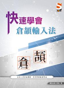 快速學會 倉頡輸入法 (舊版: 舞動倉頡輸入法)-cover