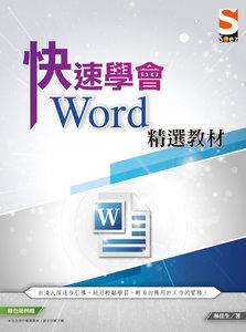 快速學會 Word 精選教材 (舊名: Word 2003 精選教材)-cover