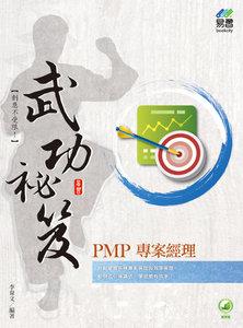 武功祕笈 -- PMP 專案經理 (舊名: 以 PMP 觀點:專案經理工具箱)-cover