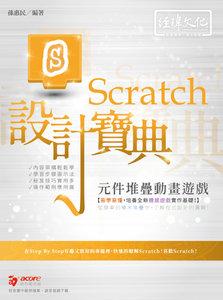 Scratch 元件堆疊動畫遊戲設計寶典 (舊名: Scratch 2.0 元件堆疊動畫遊戲繪畫程式設計)-cover