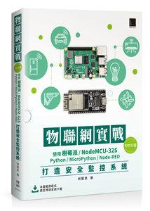 物聯網實戰(ESP32篇): 使用樹莓派/NodeMCU-32S/Python/MicroPython/Node-RED打造安全監控系統