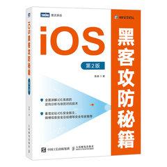 iOS黑客攻防秘籍 第2版-cover