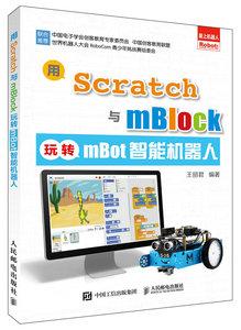 用Scratch與mBlock玩轉mBot智能機器人-cover