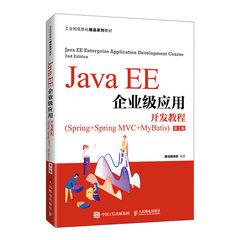 Java EE企業級應用開發教程(Spring+Spring MVC+MyBatis)(第2版)-cover