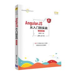 AngularJS從入門到實戰(微課視頻版)-cover