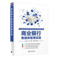 商業銀行數據庫管理實踐-cover