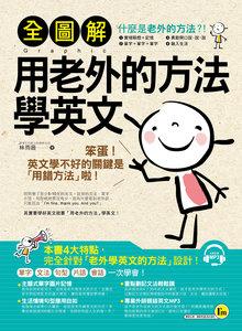 全圖解用老外的方法學英文(附1MP3)-cover