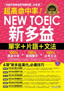 超高命中率NEW TOEIC新多益單字+片語+文法(附1MP3+新多益高頻單字隨身書+防水書套)-cover