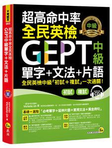 超高命中率全民英檢GEPT中級單字+文法+片語(免費附贈虛擬點讀筆APP+1CD)-cover