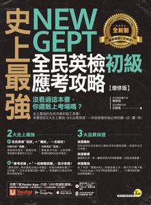 史上最強 New GEPT 全民英檢初級應考攻略【增修版】(附贈完整一回全真模擬試題+1CD+「Youtor App」內含VRP虛擬點讀筆)-cover