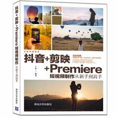 抖音+剪映+Premiere短視頻製作從新手到高手-cover
