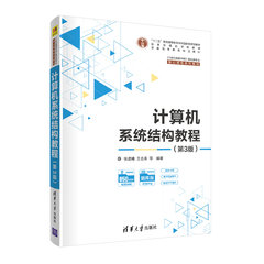計算機系統結構教程(第3版)-cover