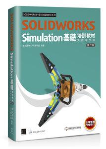 SOLIDWORKS Simulation 基礎培訓教材〈繁體中文版〉(第二版)-cover