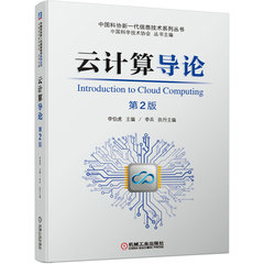 雲計算導論(第2版)-cover