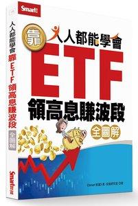 人人都能學會靠 ETF 領高息賺波段 (全圖解)-cover