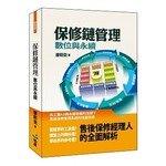 保修鏈管理:數位與永續-cover