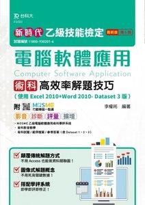新時代 乙級電腦軟體應用術科高效率解題技巧(使用Excel 2010+Word 2010- Dataset 3版) - 最新版(第五版) - 附 MOSME 行動學習一點通:影音‧診斷‧評量‧擴增-cover