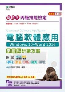 新時代 丙級電腦軟體應用學術科研讀攻略(Windows 10+Word 2016) - 最新版(第六版) - 附 MOSME 行動學習一點通:學科.影音.診斷.擬真.擴增-cover