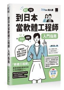 到日本當軟體工程師入門指南(iT邦幫忙鐵人賽系列書)-cover