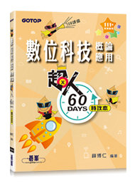超人 60天特攻本 -- 數位科技概論與應用 (111年統測適用)-cover