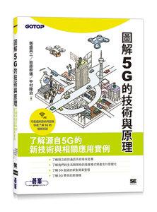圖解 5G 的技術與原理-cover