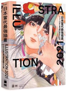 日本當代最強插畫 2021 : 150 位當代最強畫師豪華作品集-cover
