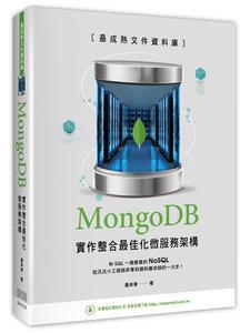 最成熟文件資料庫:MongoDB 實作整合最佳化微服務架構-cover