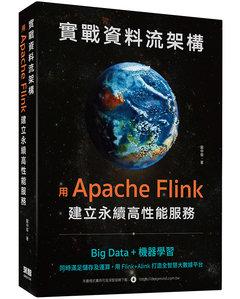 實戰資料流架構:用 Apache Flink 建立永續高性能服務-cover