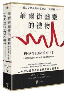 華爾街幽靈的禮物:頂尖交易員敗中求勝的三個祕密-cover
