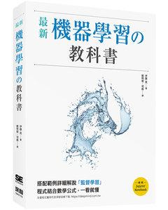 最新機器學習的教科書-cover